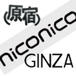 ニコニコが2013年12月3日に終了してしまう原宿バージョンにかわり、GINZAバージョンがあまりに使いにくいことについて考える