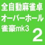 【雀豪mk3オーバーホール(2)】保護パネル~マグネットリングをバラす!