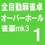 【雀豪mk3オーバーホール(1)】小コンベアから大コンベアにつながる乗換ブロック周辺をバラしてみた