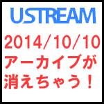 ustream、過去動画削除期間を延期!
